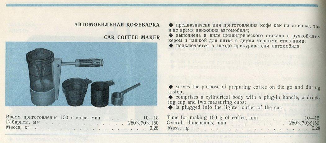 Чудеса «АВТОСЕРВИСА-73». Репортаж с советской выставки
