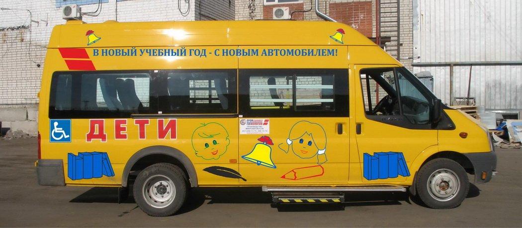 Новое в детских перевозках