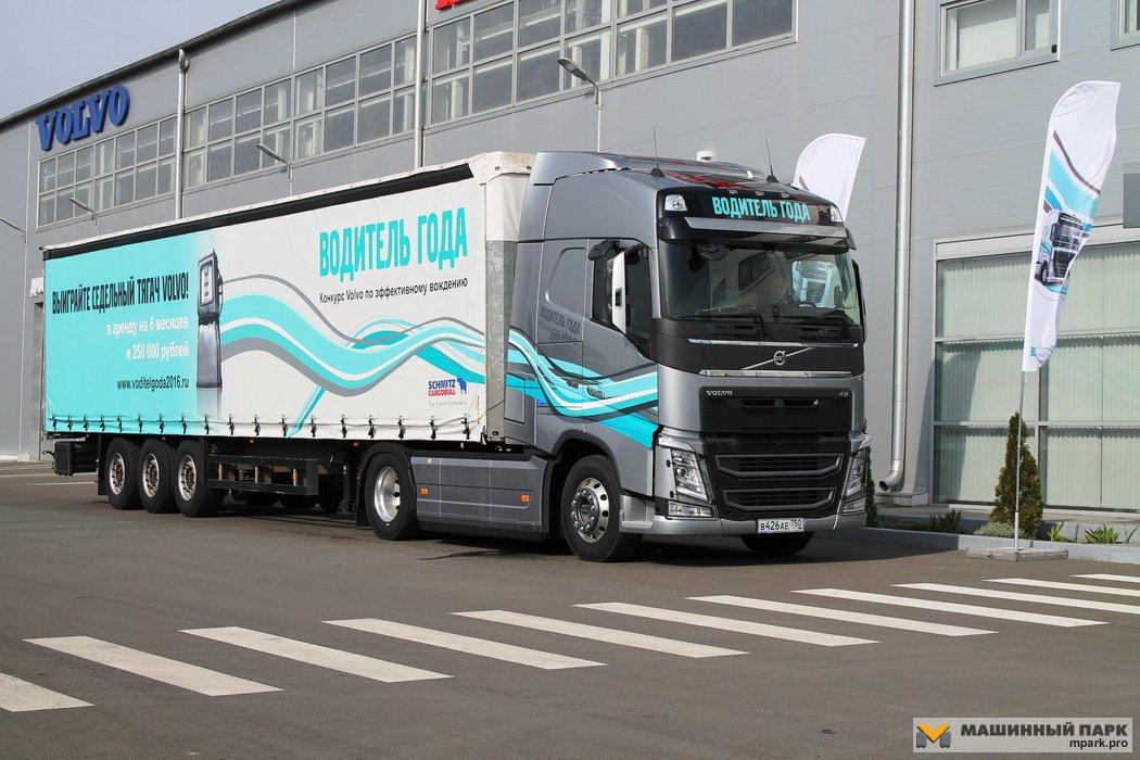 Конкурс Volvo «Водитель года» стартовал!