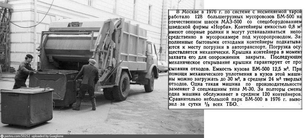 """МАЗ-690214 """"Сапфир"""". Большегрузный мусоровоз с """"автоматом"""" Allison и дизелем Mercedes. Детальный обзор"""